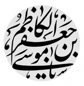 رسم الخط یا موسی بن جعفر الکاظم