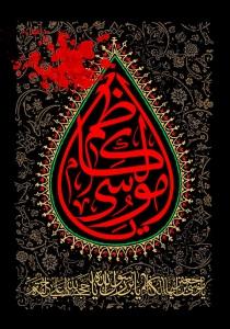 تصویر لایه بازیا موسی الکاظم ویژهشهادت امام کاظم علیه السلام