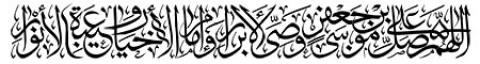 رسم الخط اللهم صل علی موسی بن جعفر وصی الابرار