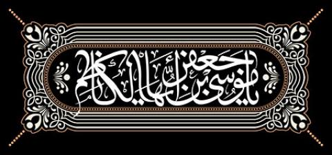 کتیبه لایه بازیا موسی بن جعفر ایها الکاظم /شهادت امام کاظمعلیه السلام