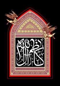 تصویر لایه بازکاظم آل الله ویژهشهادت امام کاظم علیه السلام