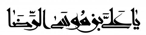 تصویر متن/ یا علی بن موسی الرضا