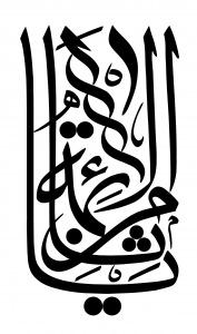 تصویر متن/ یا ثامن الائمه