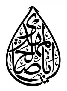 رسم الخط یا اباصالح المهدی