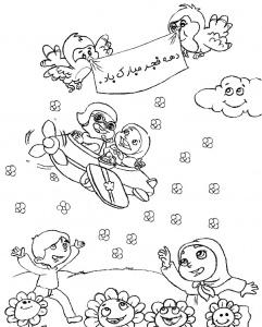 ۱. نقاشی کودکانه دهه فجر