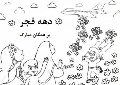 ۲. نقاشی بازگشت امام