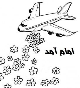۴. نقاشی امام خمینی آمد