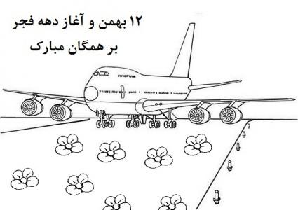 ۶. نقاشی دهه فجر برای دانش آموزان ابتدایی