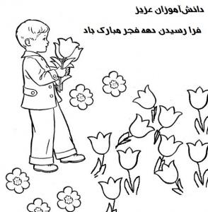 ۸. نقاشی دهه فجر برای دانش آموزان