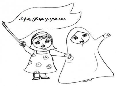 ۹. نقاشی دهه فجر برای دانش آموزان