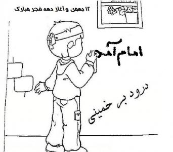 ۱۵. نقاشی دهه فجر برای دانش آموزان