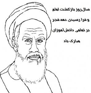 ۱۶. نقاشی امام در بازگشت به ایران