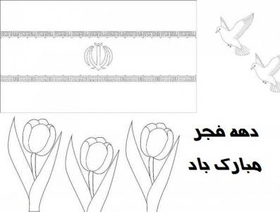 ۱۸. نقاشی تبریک فرارسیدن 12 بهمن