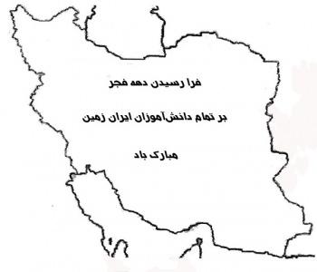 23. نقشه ایران و تبریک دهه فجر