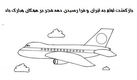 ۲۵. نقاشی آمدن امام خمینی به ایران