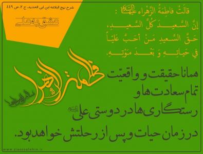 عشق به علی علیه السلام