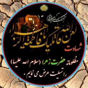 شهادت مظلومانه حضرت زهرا (سلام الله علیها)