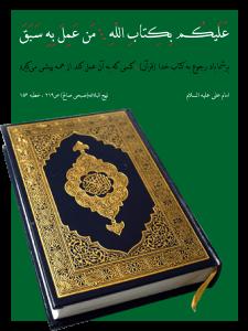 رجوع به قرآن