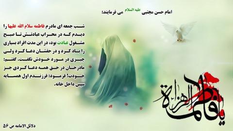 عبادت و دعا حضرت فاطمه زهرا(سلام الله علیها)