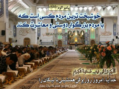 جلسه قرآن