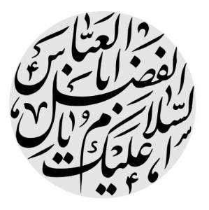 رسم الخط السلام علیک یا اباالفضل العباس