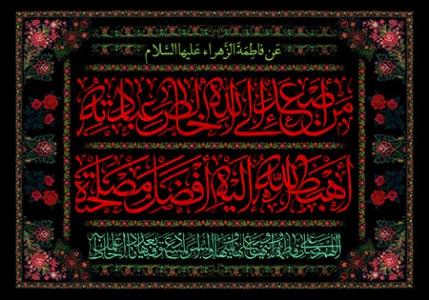 شهادت حضرت زهرا علیهاالسلام