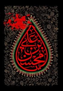 شهادت حضرت محسن (علیه السلام)