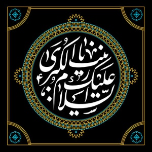 عکس پروفایل وفات حضرت زینب سلام الله علیها