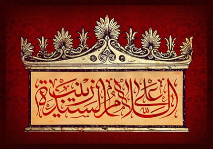 شهادت حضرت زینب سلام الله علیها /السلام علی السیده زینب