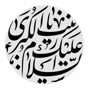 تصویر خوشنویسی به کار رفته در این اثر: السلام علیک یا زینب الکبری