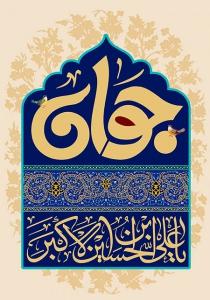 تصویر روز جوان / تولد حضرت علی اکبر (علیه السلام)