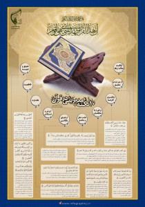 ده نکته مدیریتی در قرآن