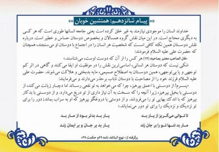 پیام دعای روز شانزدهم ماه رمضان
