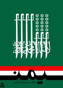 پوسترهای آل یهود