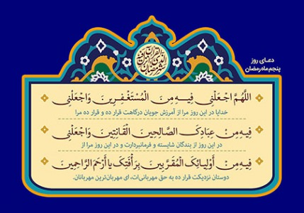 تصویر لایه باز دعای روز پنجم ماه رمضان