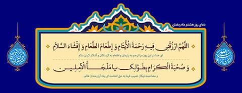 فایل لایه باز دعای روز هشتم ماه رمضان