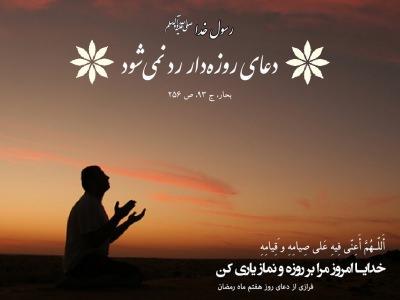 مرد دعا کننده
