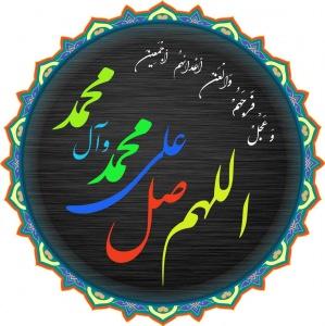 اللهم صل علی محمد و آل محمد و عجل فرجهم و لعن اعدائهم اجمعین