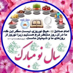 عید 1396