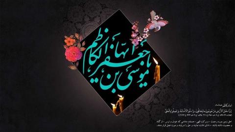 حضرت امام موسی کاظم علیه السلام