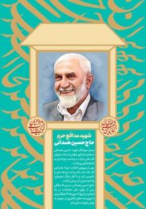 شهید حاج حسین همدانی
