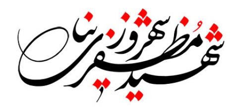 شهید شهروز مظفری نیا