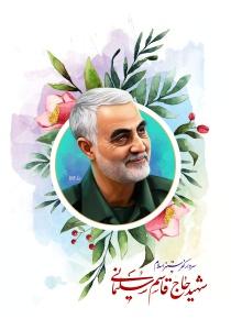 سردار شهید حاج قاسم سلیمانی
