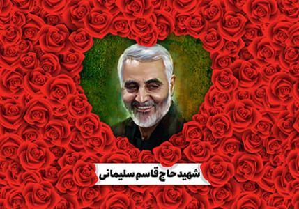 شهید حاج قاسم سلیمانی / روز مرد