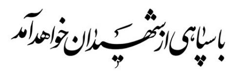 رسم الخط با سپاهی از شهیدان خواهد آمد