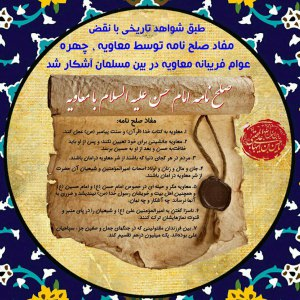 صلح نامه امام حسن مجتبی علیه السلام با معاویه