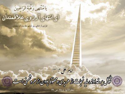 نردبان به آسمان