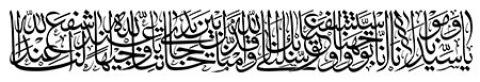 یا سیدنا و مولانا انا توجهناواستشفعنا وتوسلنا بك الى اللهیا وجیها عندالله اشفع لنا عندالله