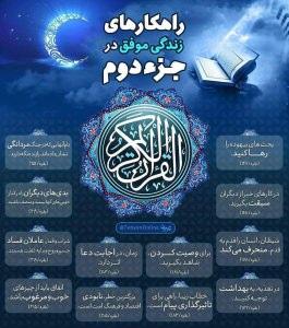 اینفوگرافیک راهکارهای زندگی موفق در قرآن کریم - جزء 2