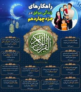 اینفوگرافیک راهکارهای زندگی موفق در قرآن کریم - جزء 14